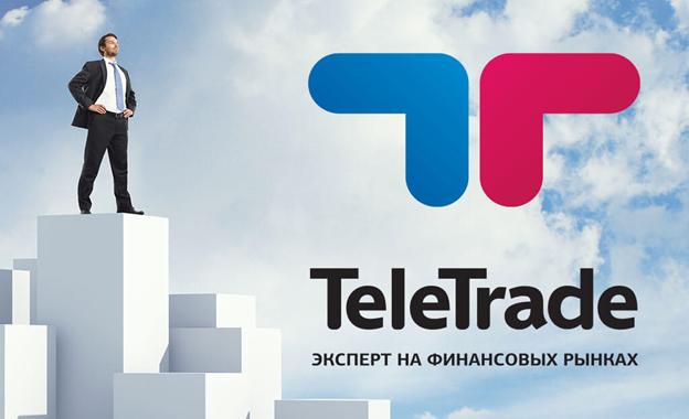 ТелеТрейд —Ваш выход на международные финансовые рынки